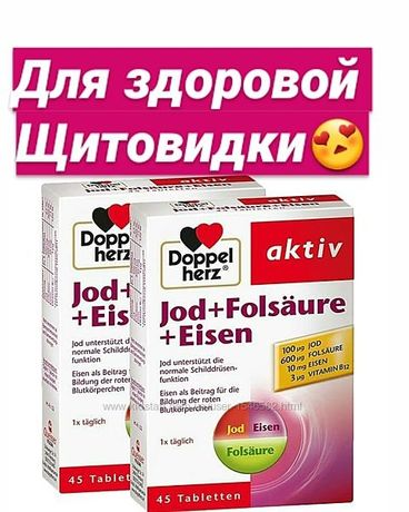 Йод,Фолиевая кислота,Железо,для здоровой щитовидки.Германия