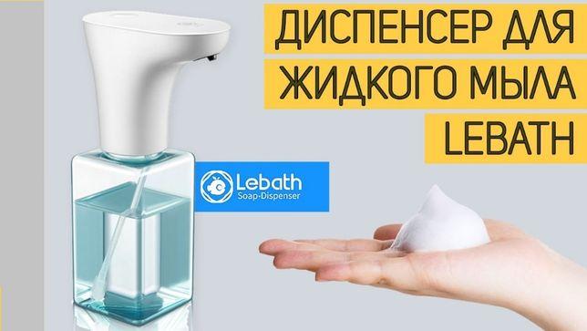 Автоматический диспенсер дозатор для мыла Xiaomi Lebath Micro 450ml