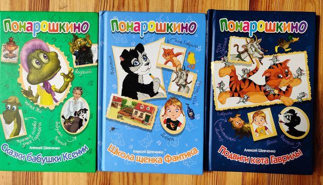 Книги для детей дошкольного возраста  и младших школьников