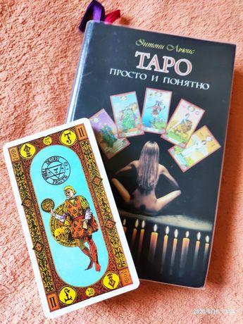 Книга Таро просто + карты