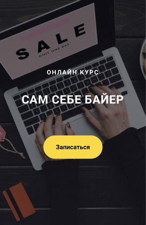 Онлайн курс «Сам себе байер»