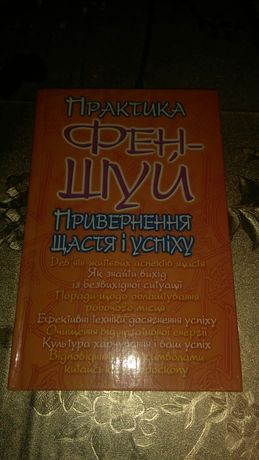 Книга  по Фен-шую
