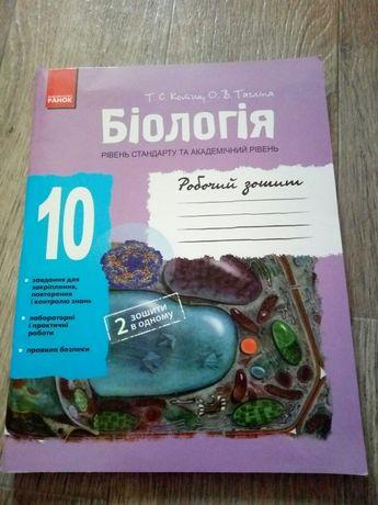Книга по биологии 10класс