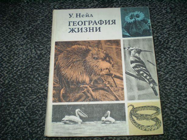 У.Нейл География жизни. (О биогеографии). Пер.с англ. М.Прогресс.1973г