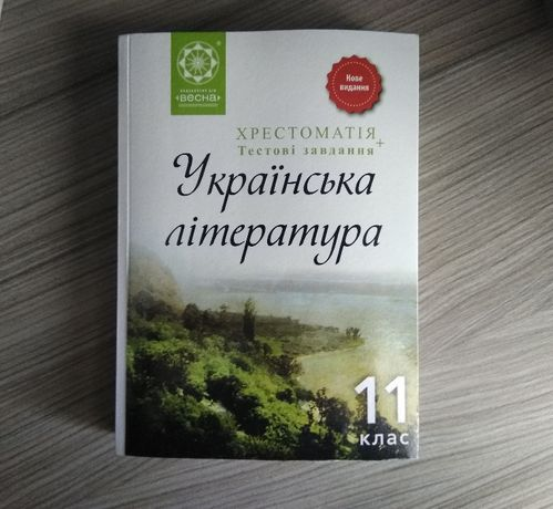 Хрестоматия Укр литеоратура 11 класс