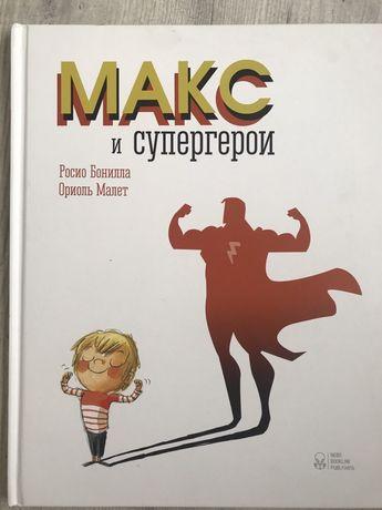 Макс и супергерои. Росио Бонилла. Издательство Nebo Booklab