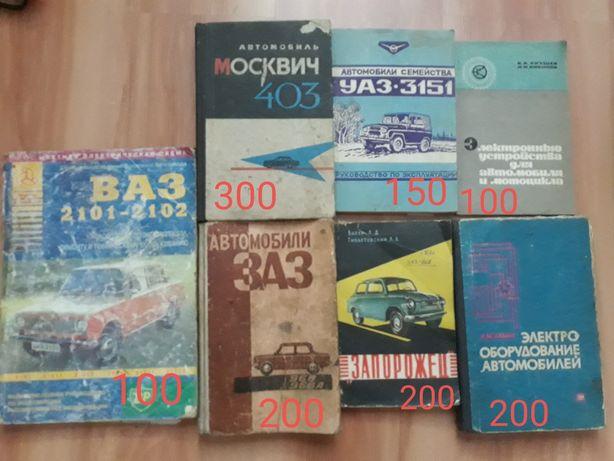 Книги москвич 403 , заз горбатый , заз , уазик,  иллектрооборудование