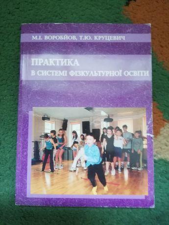 Практика в системі фізкультурної освіти М.І.Воробйов Т.Ю.Круцевич