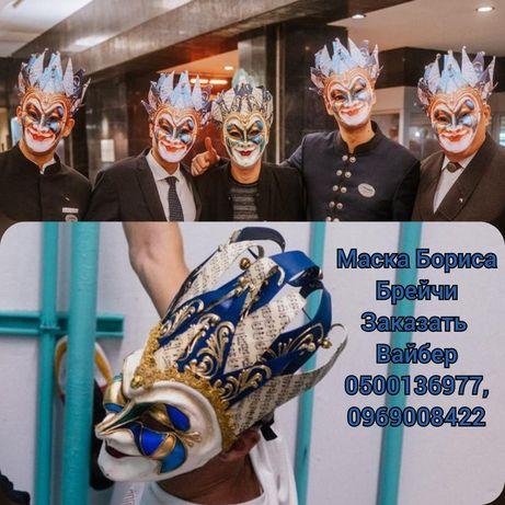 Венецианская маска джокер Борис Брейча (Boris Brejcha). Под заказ