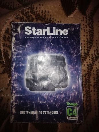 Сигнализация двухсторонняя StarLine C4