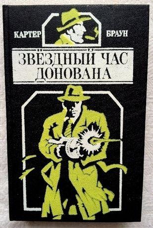 Продам сборник детективных романов Картера Брауна
