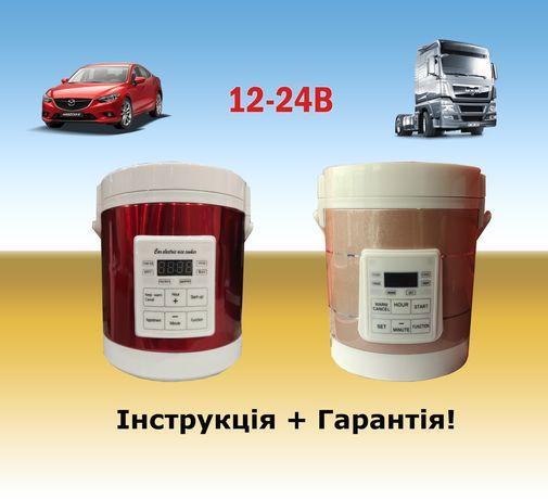 Мультиварка 1.6л 12-24V Вольт для автомобиля, грузовика, фуры DMWD