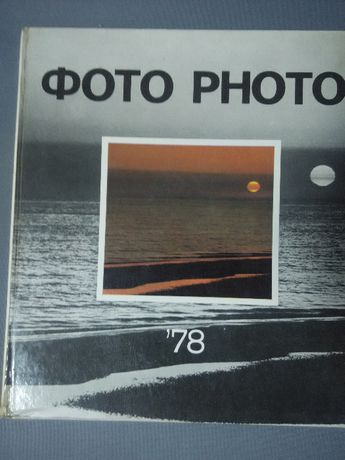 Фото Photo - 78. Фотоальбом