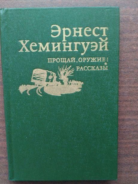"""Книга Эрнест Хемингуэй """"Прощай оружие"""" Рассказы"""