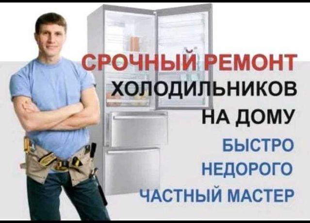 Ремонт холодильников на дому. Без выходных.