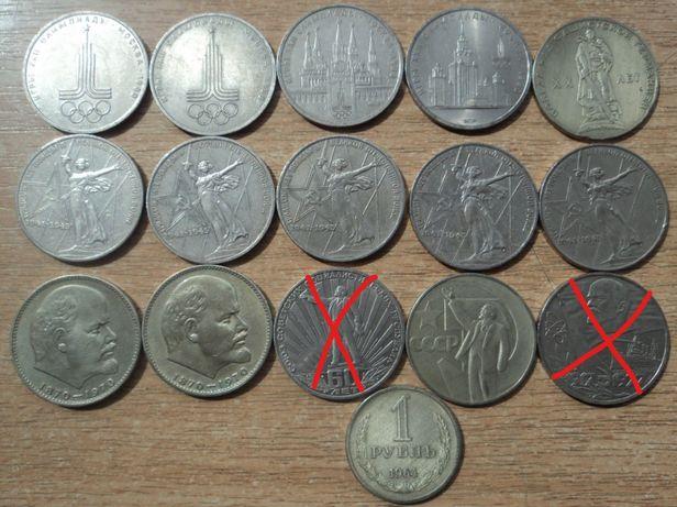 Рубли СССР 14 штук
