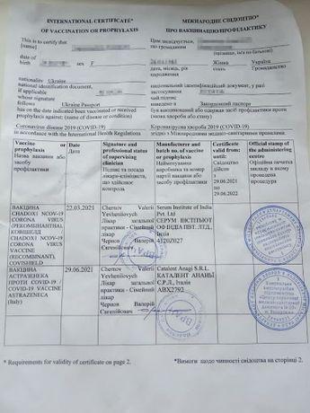 Сертификат, вакцина (приватна клініка)