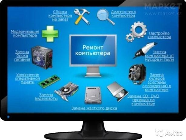 Ремонт компьютеров ноутбуков и другое