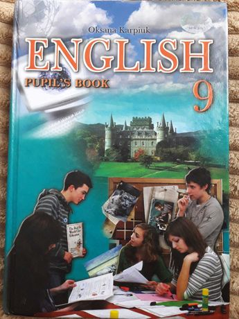Англійська мова 9 клас Оксана Карп'юк