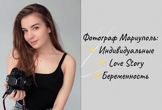 Фотограф Мариуполь (Индивидуальные, Love Story, Беременность)