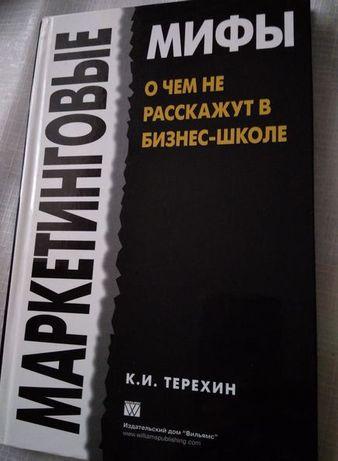 """Книга """"Маркетинговые Мифы"""" К.И.Терехин"""