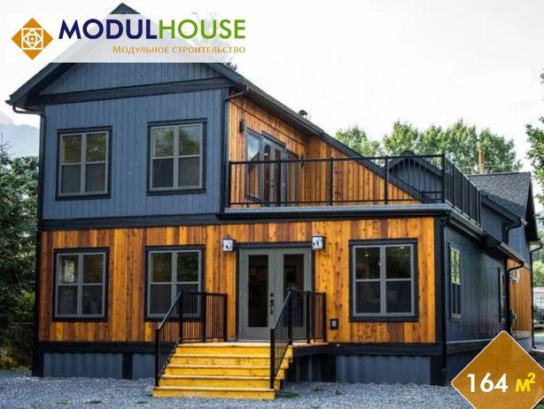 Термодом экодом продам модульный дом 164 м кв с ремонтом