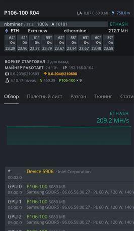 Miner ETH 220MH/s БУ