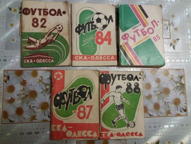 Футбол - справочники 82, 84, 85,87, 88