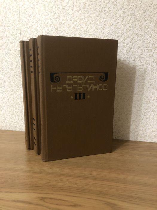 Давид Кугультинов 3 тома Киев - изображение 1