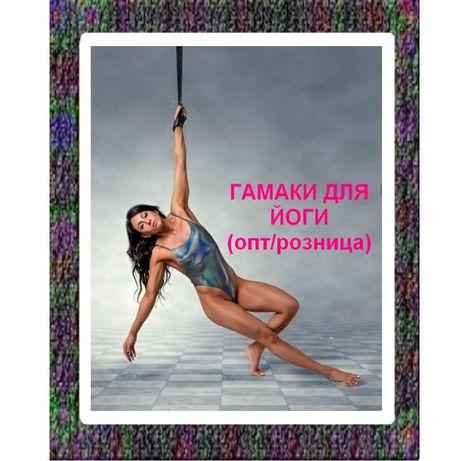 АКЦИЯ Гамак для флай йоги, Fly yoga опт/розница