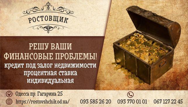 Частный Одесский Инвестор даст кредит под Залог Недвижимости за 1 день