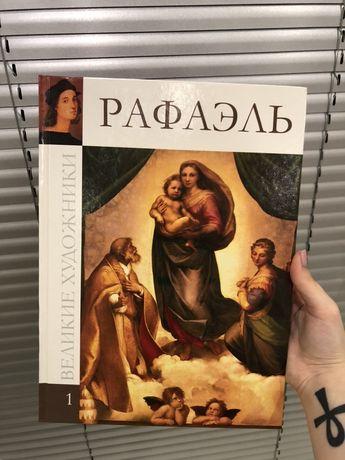 """Книга великие художники """"рафаэль"""""""