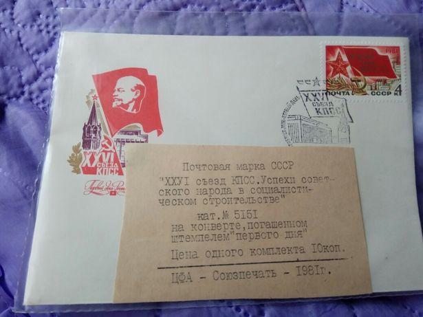 Продам марку СССР