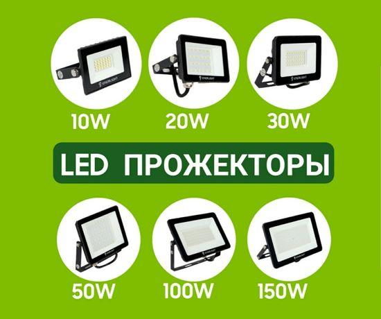 Акция! LED прожектор 10Вт 20Вт 30Вт 50Вт 100Вт 150Вт. Светодиодный