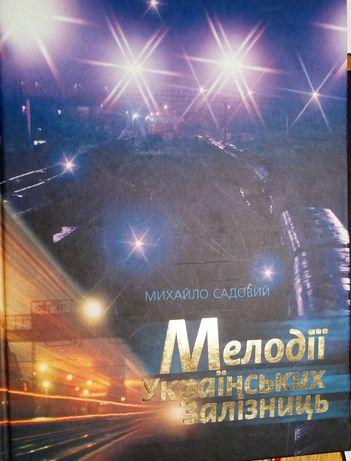 Мелодии Украинских дорог от Кирпы Г.Н. и далее
