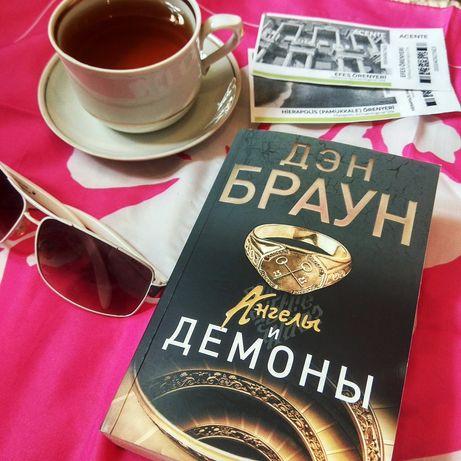 "Книга ""Ангелы и Демоны"" Дэна Брауна."