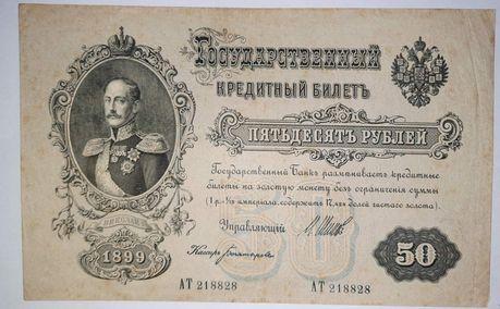 50 рублей 1899 год. Россия. Шилов.