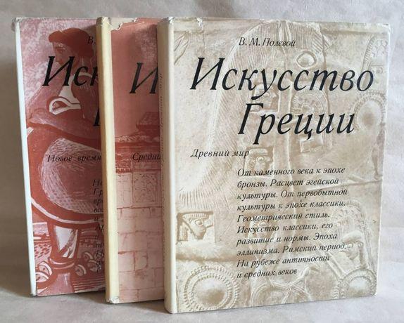 Полевой В.М. Искусство Греции. В 3-х книгах. 1970-1975 г.