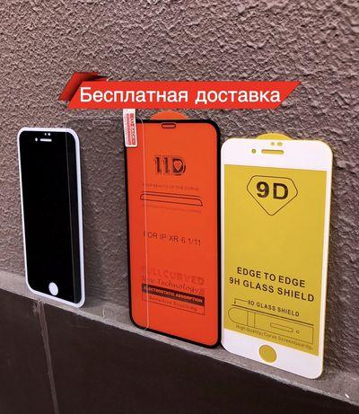 Защитное стекло для iPhone XR + 12h 6d/9d/11d/7d/8d айфон