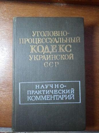 Уголовно-процесуальный кодекс