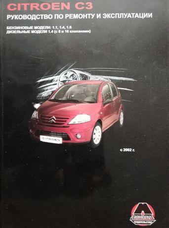 Книга CITROEN C3, с 2002 г., б / д