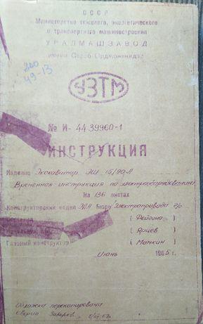 Временная инструкция по электрооборудованию ЭШ 15/90 А