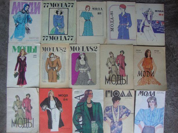 продам брошюру выкройки киевского дома моделей 1980-х годов