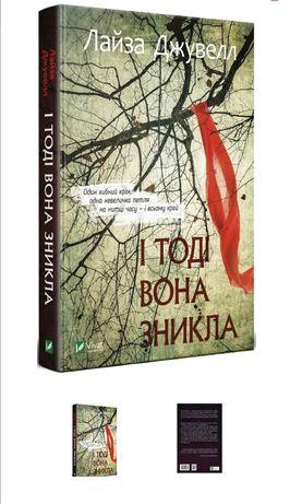 """Книга """"І тоді вона зникла"""" Лайза Джувелл"""