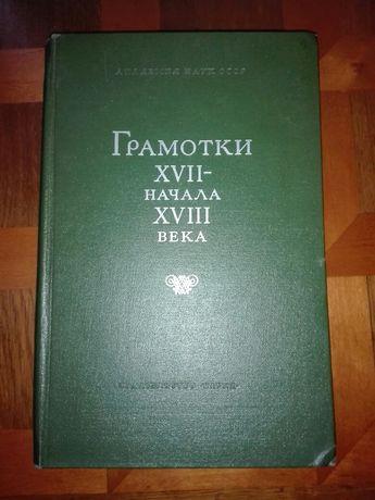 Грамотки XVII - начала XVIII века Тарабасова Н.И.