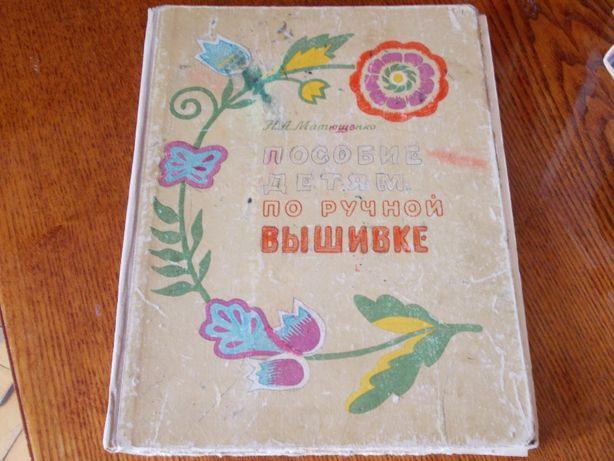 Матющенко Н.Пособие детям по ручной вышивке. Минск,1959