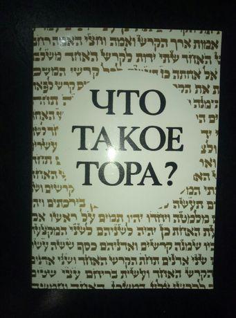 """Книга. """"Что токое Тора?"""" Йегуда Айзенберг"""