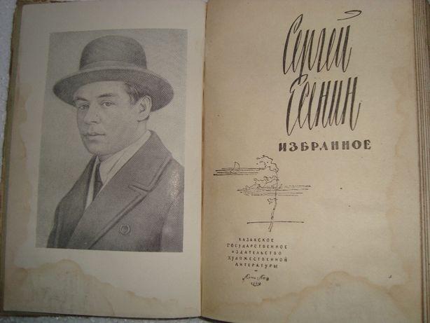 С.А. Есенин(набором)