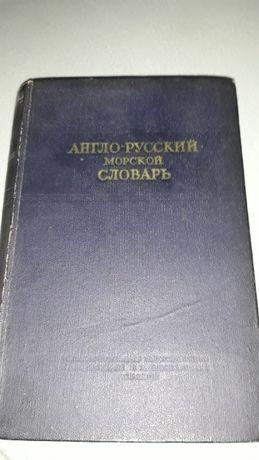 Słownik Angielsko-rosyjski 1951r