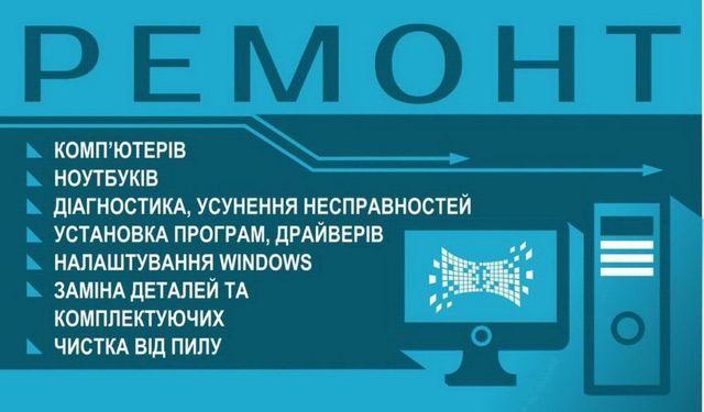 Ремонт компьютеров/ноутбуков, чистка. Установка/переустановка Windows.